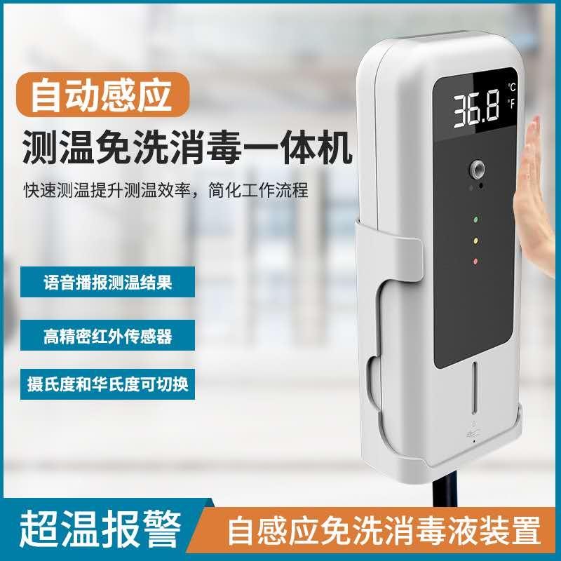 开原自动感应测温免洗消毒一体机 YAD-001